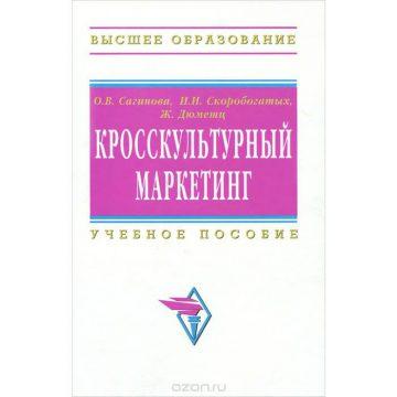Cross-cultural Marketing textbook
